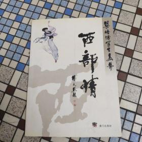梁培浩写生画集 西部情