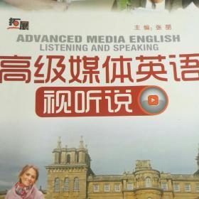高级媒体英语视听说(拓展)