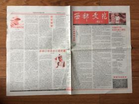 《西部文苑》报2011年第五期四川省邛崃市兴贤镇