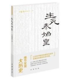 生死秦始皇辛德勇 著中华书局出版文献与考古的对垒正史与小说的对读细节呈现大秦帝国兴亡史