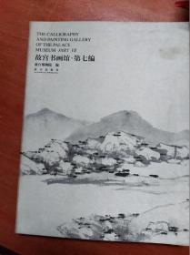 故宫书画馆(第七编)              (大16开软精装本)《181》