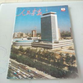 人民画报 1988年第9期