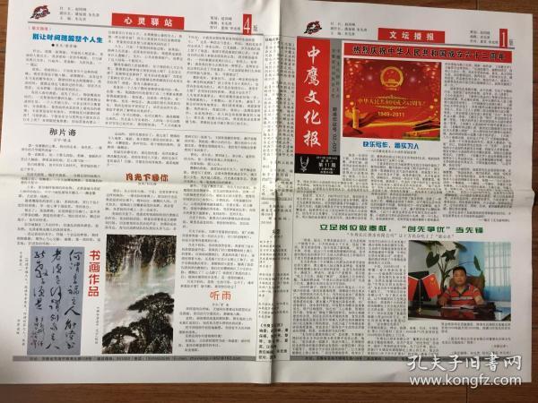 《中鹰文化报》2011年10月18日
