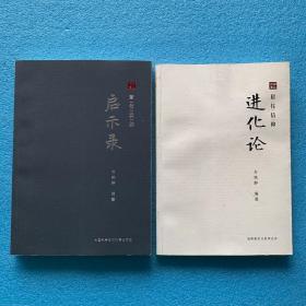 营销实践启示录  居住信仰进化论  2册合售