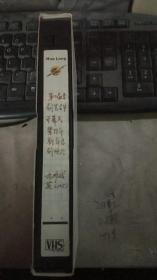 第二届京剧艺术节开幕式暨1999新年京剧晚会【1盘录像带】
