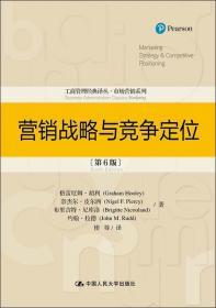 营销战略与竞争定位(第6版)