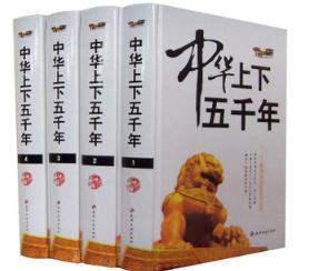 中华上下五千年 中国通史全4册中国全史图书天津古籍