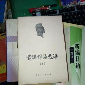 鲁迅作品选讲(1)