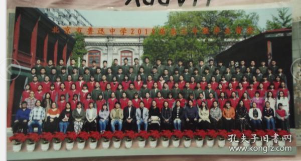 北京市鲁迅中学2018届高三年级毕业留念
