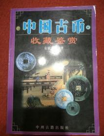 中国古币收藏鉴赏