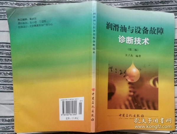 润滑油与设备故障诊断技术(第2版)