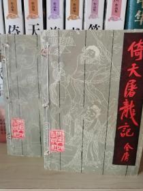 倚天屠龙记 湖南人民出版社 上下册