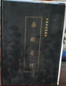 中国古地图辑录. 安徽省辑(8开精装 全一册)