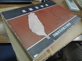 二手】台湾堡图集-台湾文献馆-洪敏麟,陈汉光,廖汉臣-8开428页附表数十页-1969