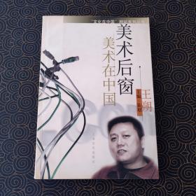 美术后窗   美术在中国