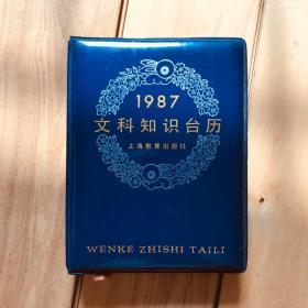 1987文科知识台历