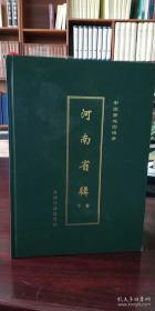 中国古地图辑录-河南省辑(8开精装 全二册)