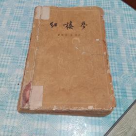 红楼梦(上)1957年版本(书内有图片)