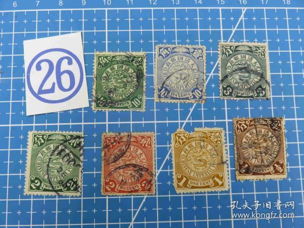 大清国邮政--蟠龙邮票--不同面值7枚--信销票(26)