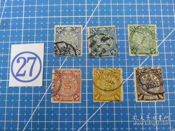大清国邮政--蟠龙邮票--不同面值6枚--信销票(27)