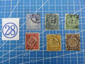 大清国邮政--蟠龙邮票--不同面值6枚--信销票(28)