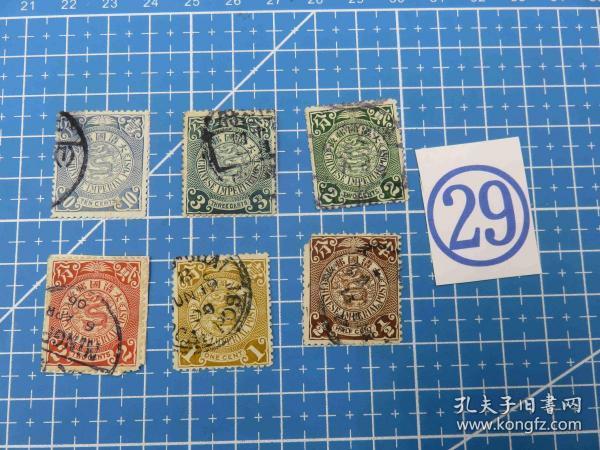 大清国邮政--蟠龙邮票--不同面值6枚--信销票(29)