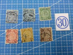 大清国邮政--蟠龙邮票--不同面值6枚--信销票(30)