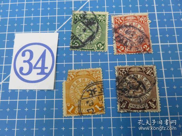 大清国邮政--蟠龙邮票--不同面值4枚--信销票(34)
