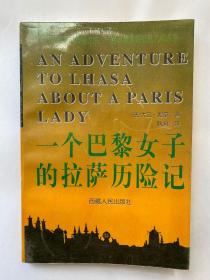 一个巴黎女子的拉萨历险记