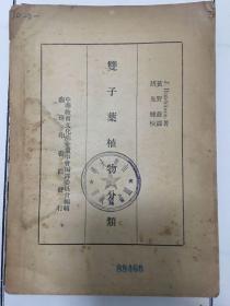 山东大学藏书:双子叶植物分类(胡先骕校)