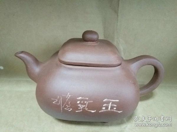 古朴 阳刚  气宇轩昂 精美梅花图案 传炉 紫砂壶(2)【未曾使用】