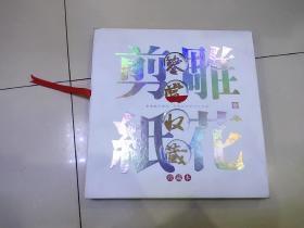 鉴赏收藏 珍藏版 孝感雕花剪纸 中国非物质文化遗产 有几张邮票