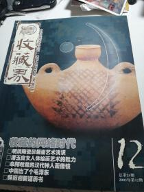 收藏界2003-12