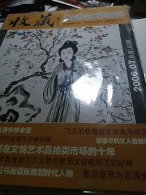 收藏2006【7.9】
