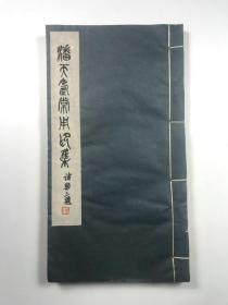潘天寿常用印集   手拓本   全一册  西湖艺苑  1980年