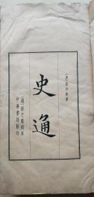 《史通》(中华书1961年据明代张之象刻本影印)四册全