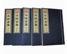 茶经全集 手工宣纸线装 1函5册 图解茶经