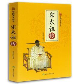 中国著名帝王:宋太祖传(四色)