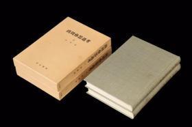 商周彝器通考(全2函2册)(影印版)