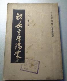 民国37年 联营书店初版 祝嘉著《祝嘉书学论丛》 原版