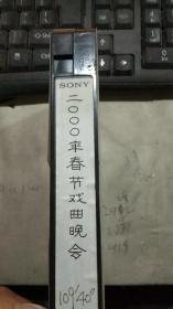 (2000年春节戏曲晚会)【1盘录像带】