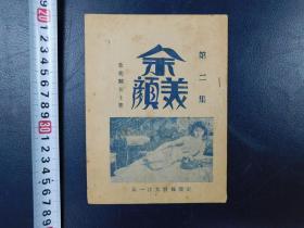 「余美颜 第二集」1册