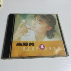CD高胜美怀念金曲(2)情境再现、情意绵绵。上格唱片,有歌词。