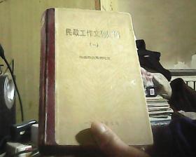 民政工作文件汇编(一)(二)