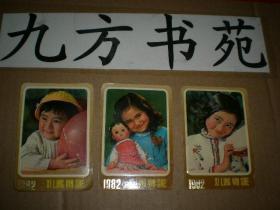 贺年卡 1982年3枚