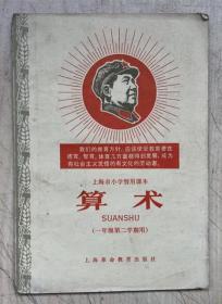上海市小学暂用课本:算术(内有毛主席画像)