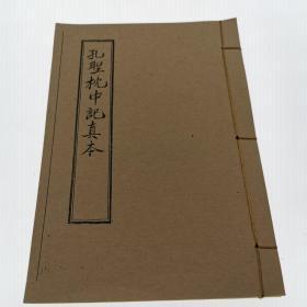 民清手抄占卜预测奇书 算卦 孔圣枕中记真本 六十年甲子年运吉凶断
