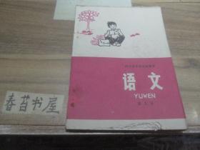 河北省小学试用课本---语文【第九册】