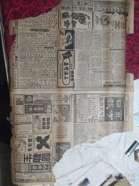 东方日报(民国三十六年。六月二十六)