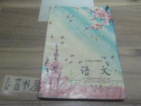 六年制小学课本---语文【第四册】